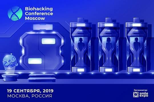 «Мороз по коже» на Biohacking Conference Moscow