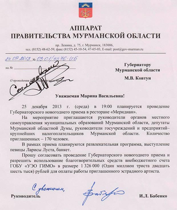 На какие деньги губернатор Мурманской области Марина Ковтун устраивала для Дмитрия Рогозина снежное сафари