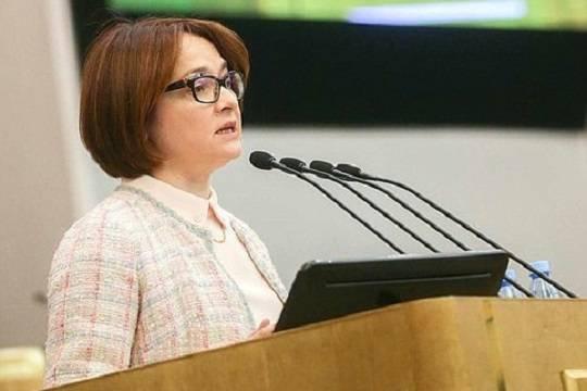 Набиуллина призвала отказаться от госрегулирования цен