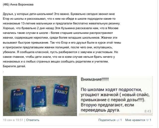 https://versia.ru/images/n/a/narkotiki-rasprostranyayut-v-shkolax-pod-vidom-zhvachki-2.jpg