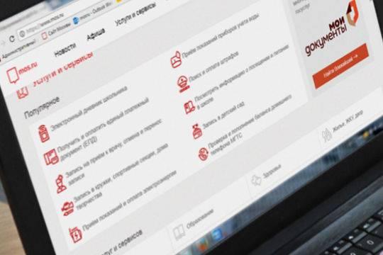 Официальный сайт главы города столицы интегрировал услуги исервисы интернет ресурса госуслуг