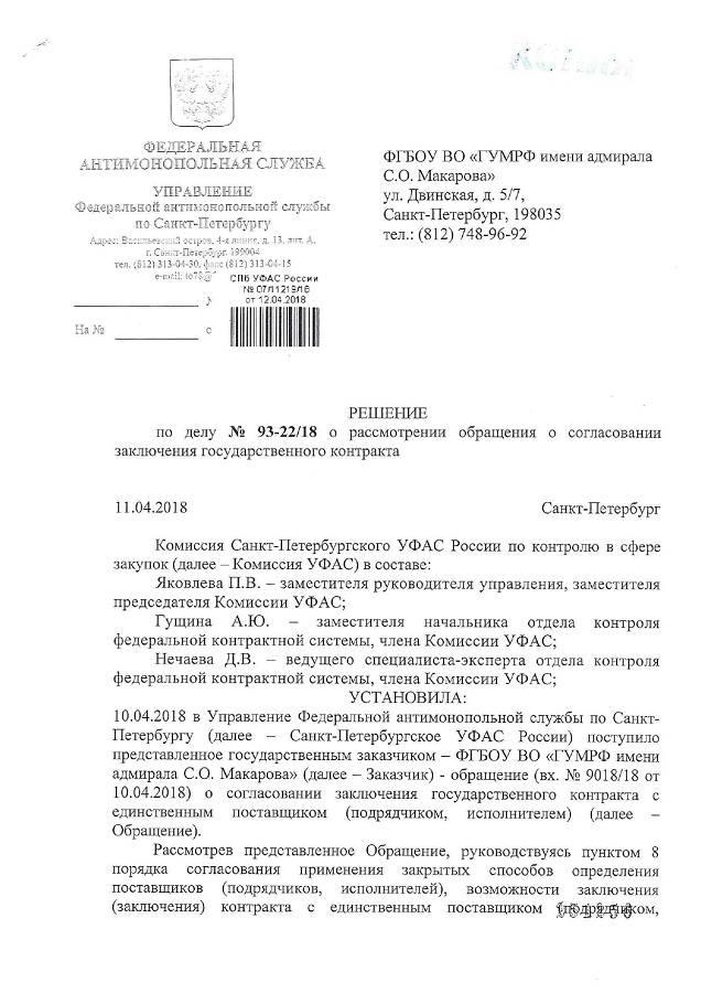 Согласование УФАС