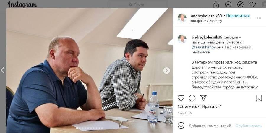 Андрей Колесник и Антон Алиханов (фото: www.instagram.com/andreykolesnik39)