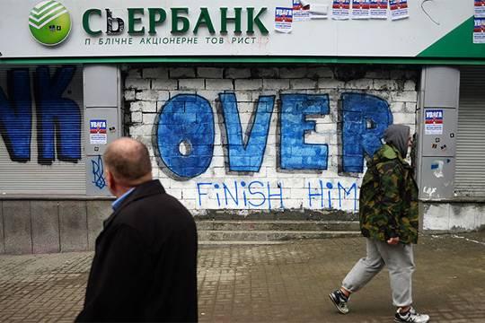 Почему Сбербанк не возвращает деньги крымчанам, которые были вкладчиками его украинского филиала