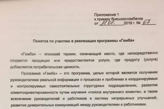 Почему ВЭБ банкротит стратегически важные предприятия, и кого Сергей Горьков назначил ответственным за новые технологии