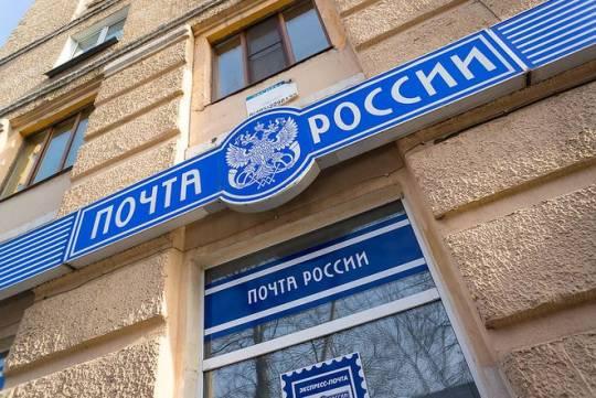 Почта России захотела встроиться в цепочку поставок интернет-торговли