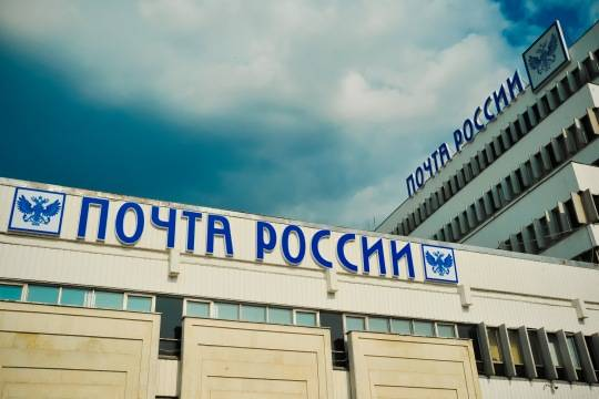 Полиция и служба безопасности «Почты России» выявили похищавших посылки из сортировочного центра злоумышленников