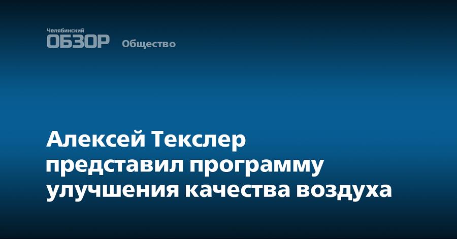 Предвыборные обещания Алексея Текслера пока никак не отразились на воздухе, которым дышат жители Першино