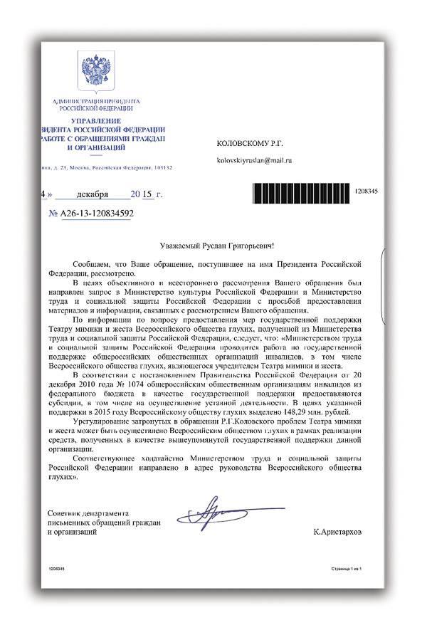 Правоохранительные органы не обращают внимания на беспредел Валерия Рухледева