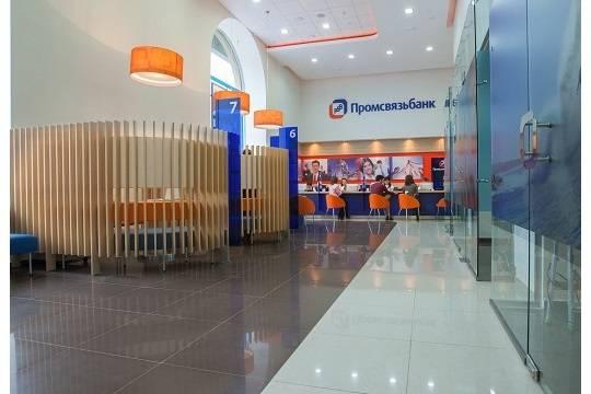 ВЦБ поведали опричинах санации Промсвязьбанка