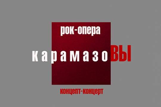 Рок-опера КарамазоВЫ состоится в апреле на сцене Концертного зала Измайлово