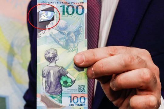 Российская банкнота попала в топ самых красивый купюр