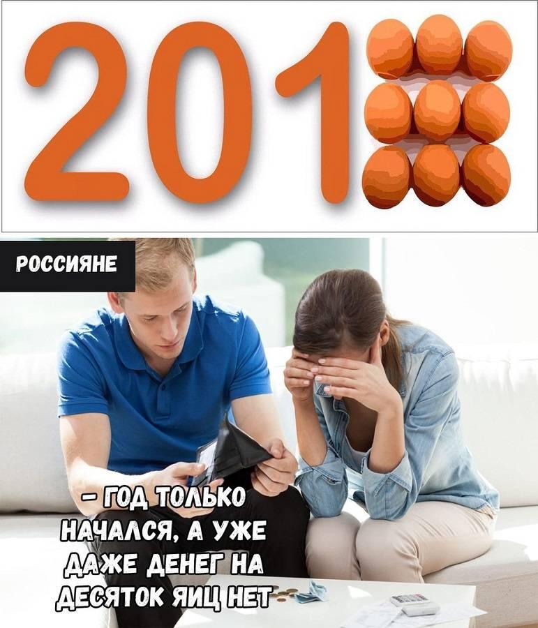 Российские пользователи отреагировали на «девяток» яиц потоком свежих мемов и шуток