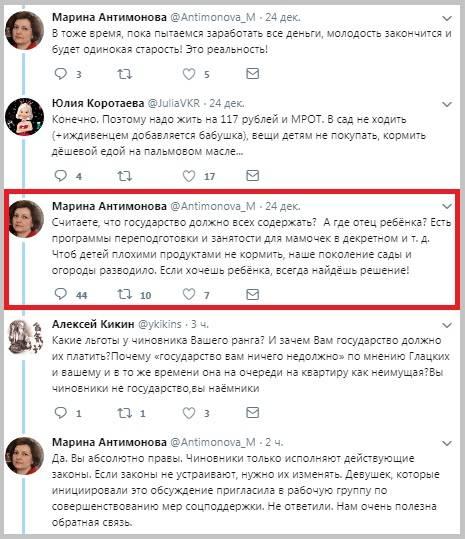 Самарский министр предложила россиянкам спасаться от нищеты огородами