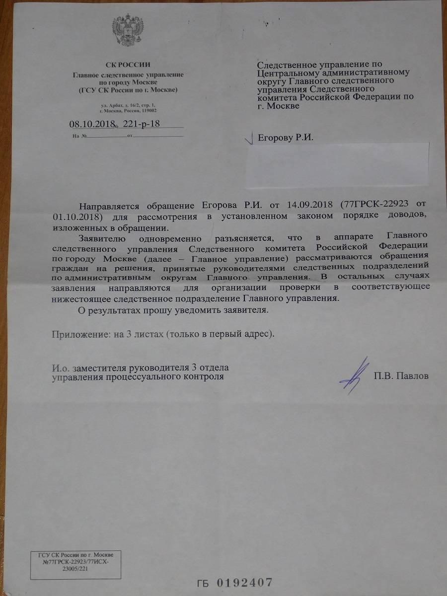Следственный комитет несколько раз отказывает в возбуждении дела родственникам ветерана, «афганца» Игоря Егорова