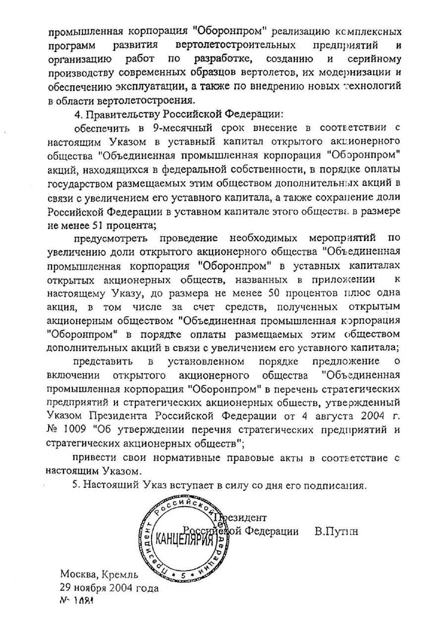 Стараниями «Вертолётов России» крупнейшее предприятие Татарстана лишается заказов?