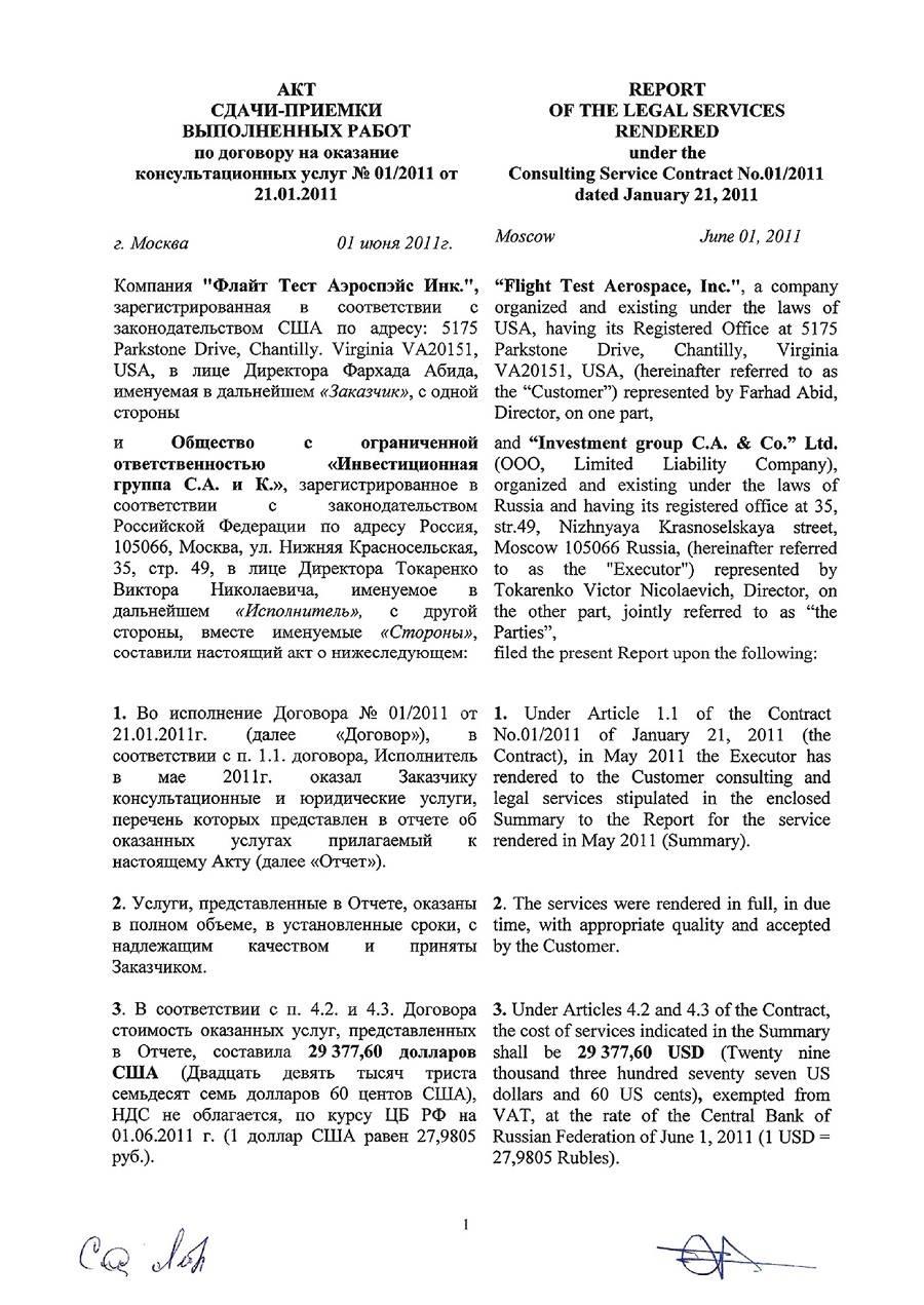 Странные отношения ФС ВТС и «Вертолётов России» с голландской компанией по продаже обуви