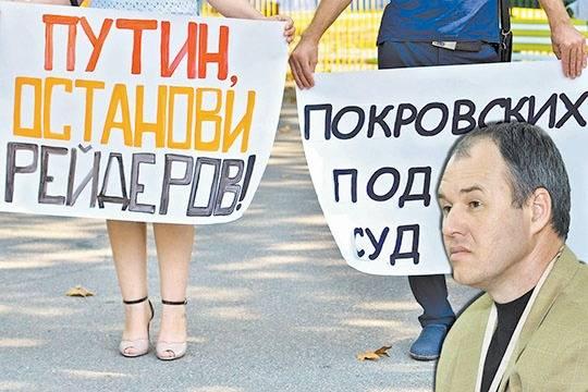 В концерн «Покровский» Андрея Коровайко пришла ФСБ
