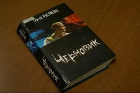В России экранизируют роман Лукьяненко Черновик