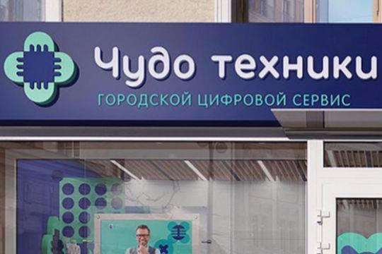 v-moskve-poyavilsya-edinyj-onlajn-agregator-po-remontu-cifrovoj-texniki-1-1