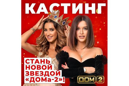 В шоу Дом-2 объявили о возвращении