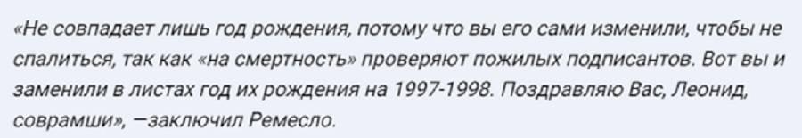 Волкову не нашлось чем ответить на претензии Ремесло к «мёртвым» подписям кандидатов Навального