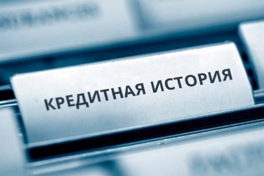 Изображение - Изменения в законе «о кредитных историях» vstupili-v-silu-popravki-k-zakonu-o-kreditax-i-kreditnyx-istoriyax-1-1