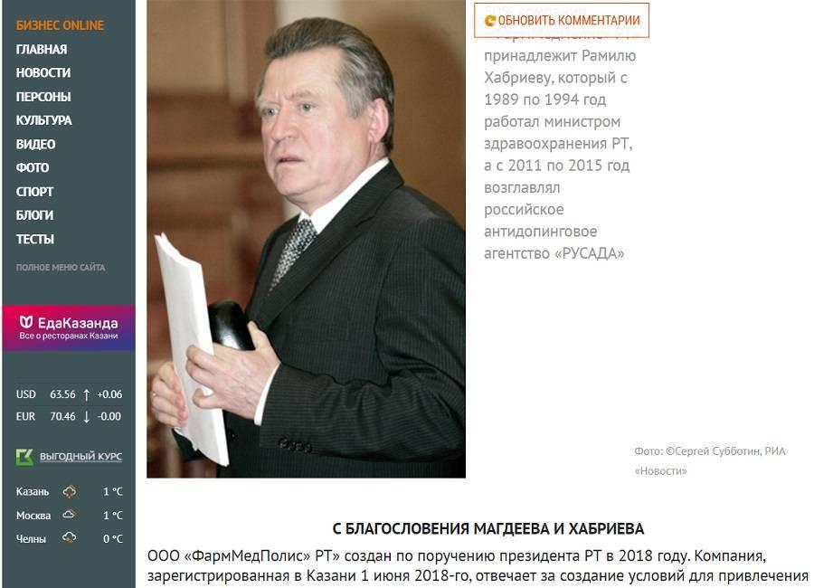 Экс-глава РУСАДА Рамиль Хабриев «светится» отнюдь не в судебном деле, а в инвестиционном