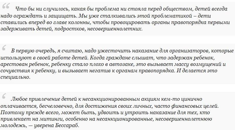 В Госдуме считают нужным наказывать родителей за участие подростков в незаконных митингах