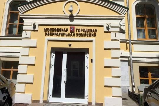 Жители Москвы с временной регистрацией могут получить право голоса на выборах