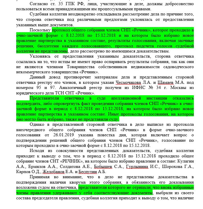Выдержки из определения Мосгорсуда от 14.08.2020 по делу № 33-10408/2020  (полный текст определения доступен по ссылке ниже)