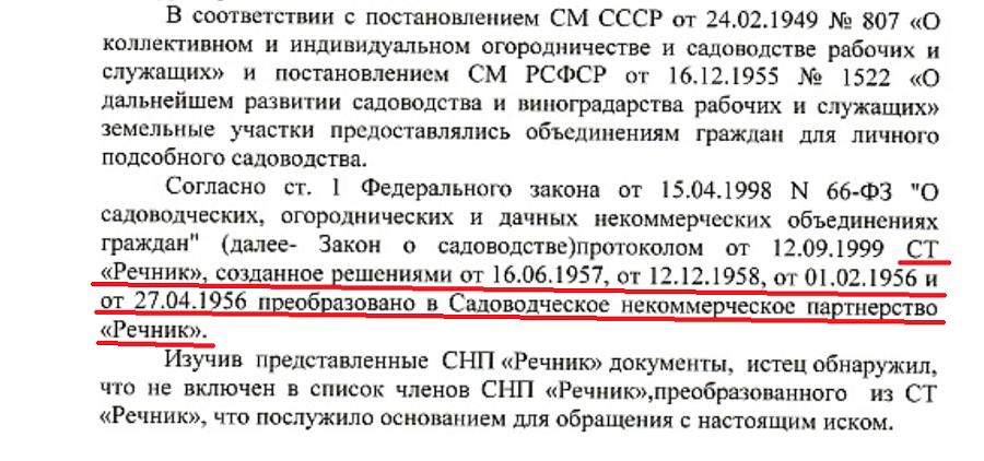 Выдержка из решения Тушинского районного суда от 12.01.2017 г.
