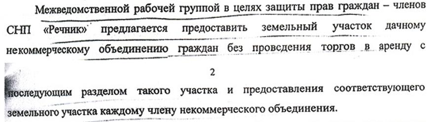 Выдержка из отчёта Министерства экономического развития от 17.03.2010 года (полный текст доступен по ссылке ниже)