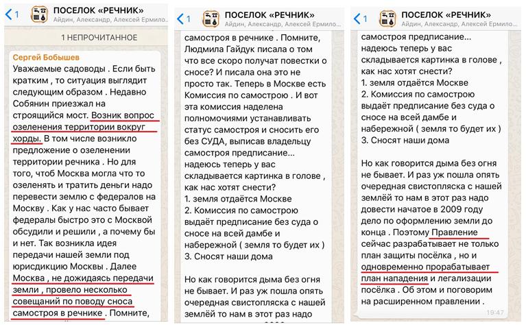 Член правления СНП «Речник» Сергей Бобышев говорит о сносе и плане нападения