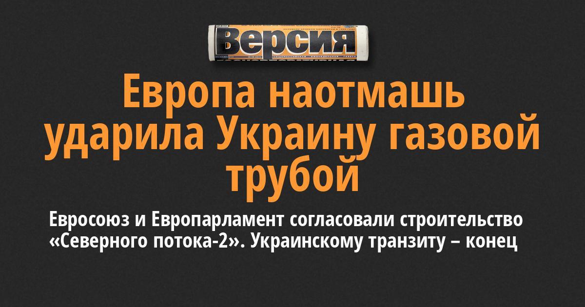 Евросоюз и Европарламент согласовали строительство Северного потока-2. Украинскому транзиту – конец
