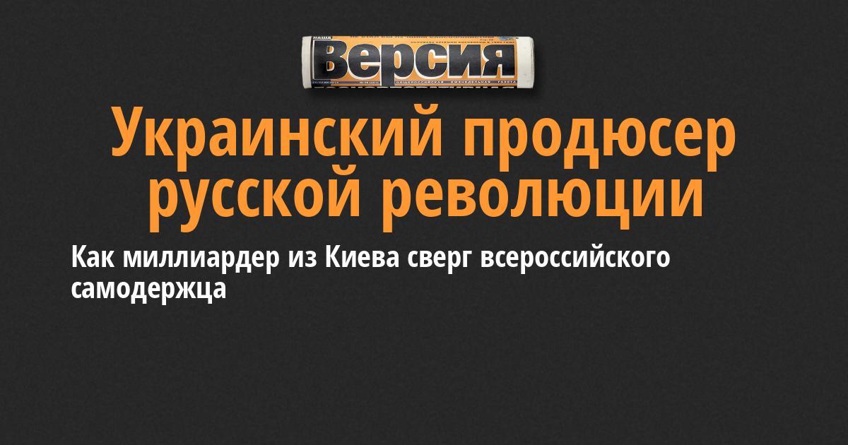 Как миллиардер из Киева сверг всероссийского самодержца