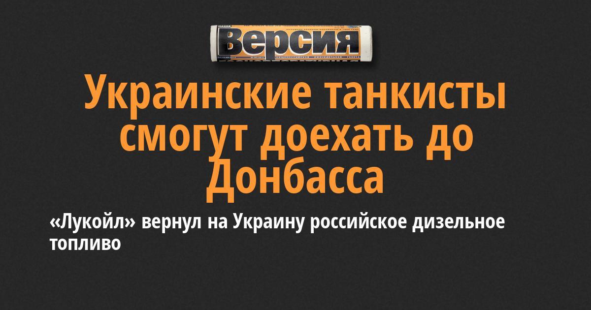 «Лукойл» вернул на Украину российское дизельное топливо