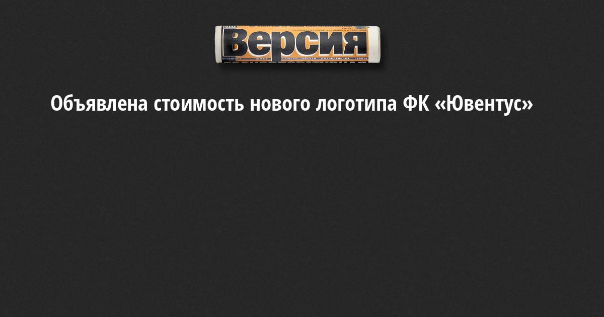 Obyavlena Stoimost Novogo Logotipa Fk Yuventus