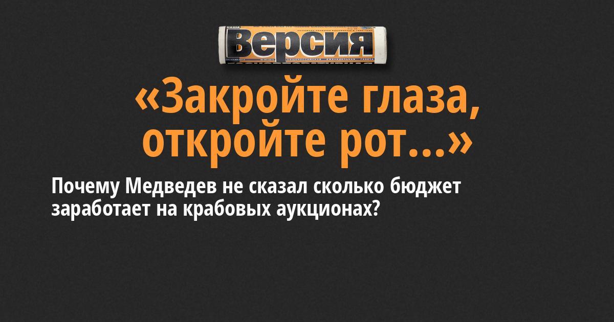 Почему Медведев не сказал сколько бюджет заработает на крабовых аукционах