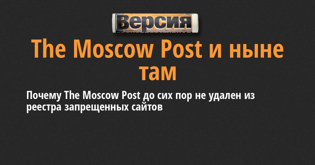 Почему The Moscow Post до сих пор не удален из реестра ...