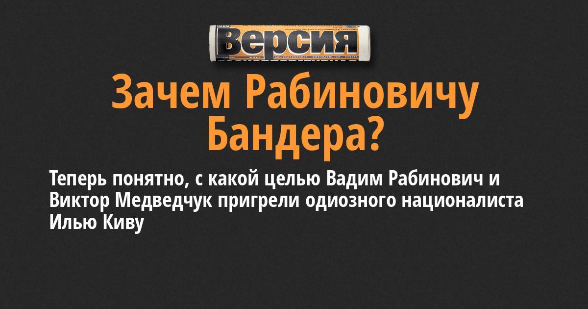 Теперь понятно, с какой целью Вадим Рабинович и Виктор Медведчук пригрели одиозного националиста Илью Киву