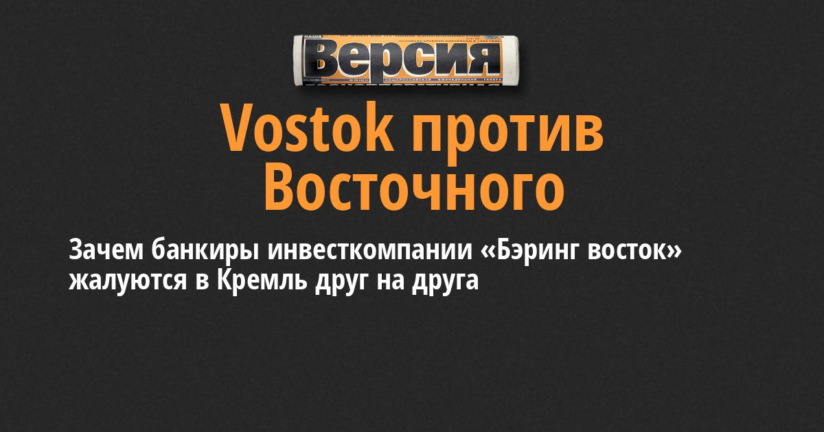 Зачем банкиры инвесткомпании Бэринг восток жалуются в Кремль друг на друга