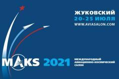 Участники авиасалона будут соревноваться за приз «Золотые крылья МАКС-2021»