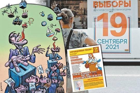 В погоне за мандатами депутаты опять морочат головы избирателям (Рис. Темур Козаев)
