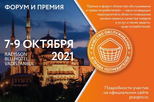 Победителей XII премии «Качество обслуживания и права потребителей» назовут в октябре